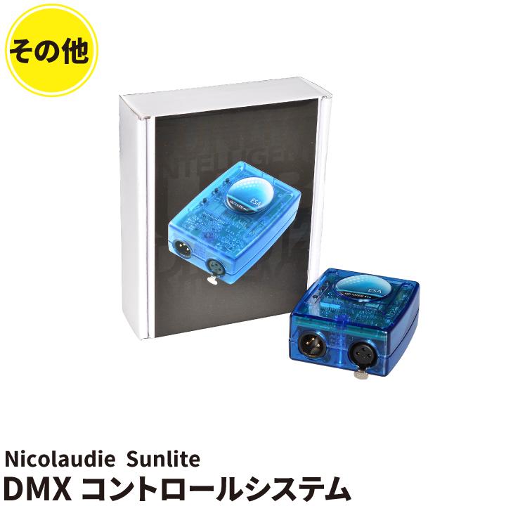 SLESA-U8 - Nicolaudie Sunlite DMX コントロールシステム ビームテック