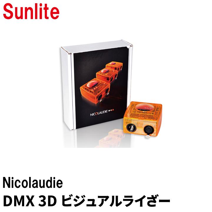 ●【送料無料】SLMEV - Nicolaudie Sunlite Magic easy view DMX 3D ビジュアルライザー ビームテック