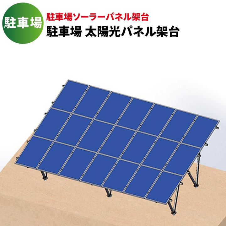●【送料無料】SPFA-CAR 駐車場 ソーラーパネル架台 太陽光パネル架台 ビームテック