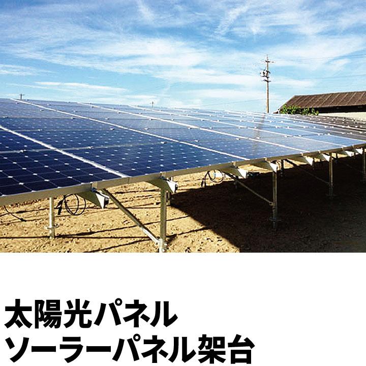 ●【送料無料】SPFA ソーラーパネル架台 太陽光パネル架台 ビームテック