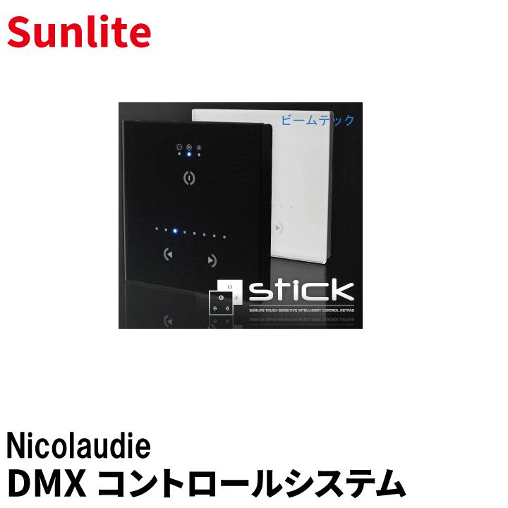 ●【送料無料】STICK-GU2 - Nicolaudie Sunlite DMX コントロールシステム ビームテック