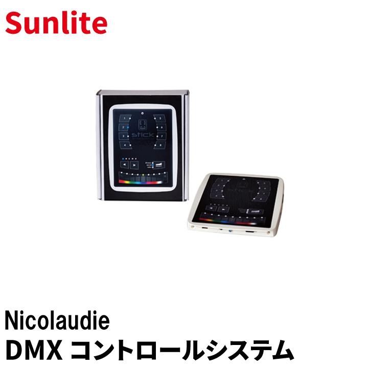 ●【送料無料】STICK-KE1- Nicolaudie Sunlite DMX コントロールシステム ビームテック