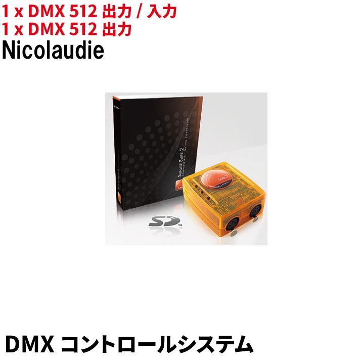 DMX コントロールシステム ●【送料無料】SUITE2-EC ビームテック - Sunlite Nicolaudie