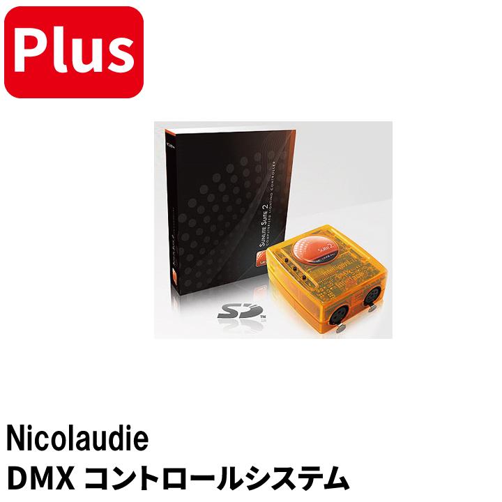 ●【送料無料】SUITE2-FC+ - Nicolaudie Sunlite DMX コントロールシステム SUITE2-FCPlus ビームテック