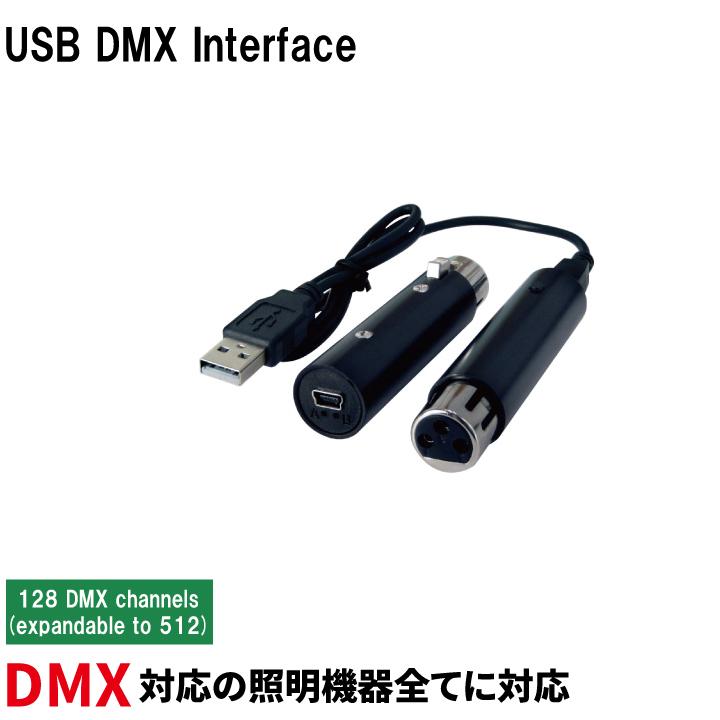 ●【送料無料】DMX対応の照明機器全てに対応 128 DMX channels expandable to 512 ビームテック