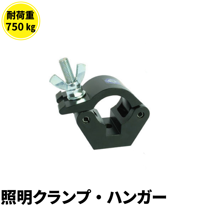 ●【送料無料】Doughty Clamp T57010 照明 クランプ ハンガー ビームテック