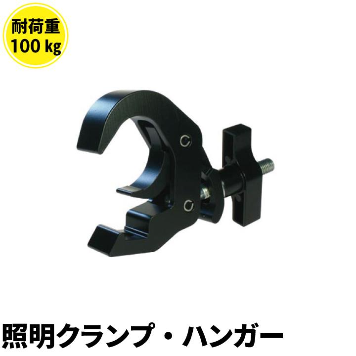 ●【送料無料】Doughty Clamp T58301 照明 クランプ ハンガー ビームテック