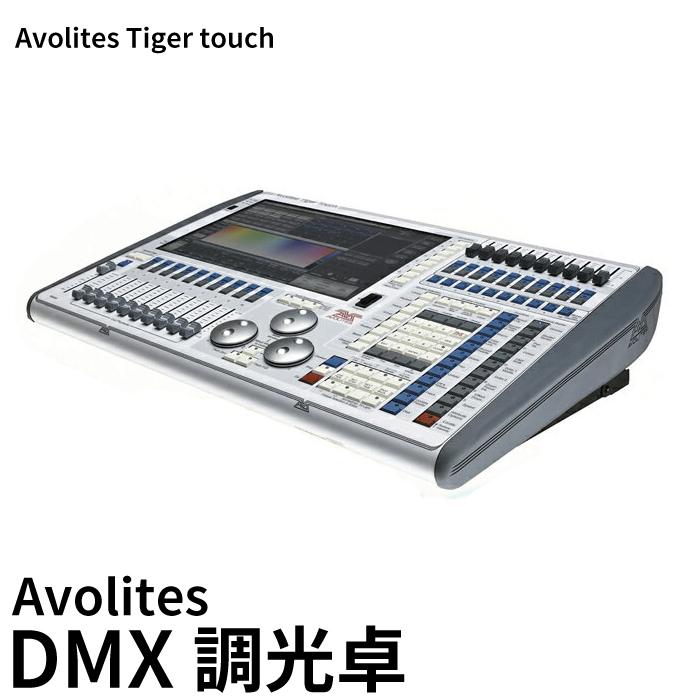 ●【送料無料】Avolites Tiger Touch 2 Avolites TT2 Avolites DMX 調光卓 ビームテック