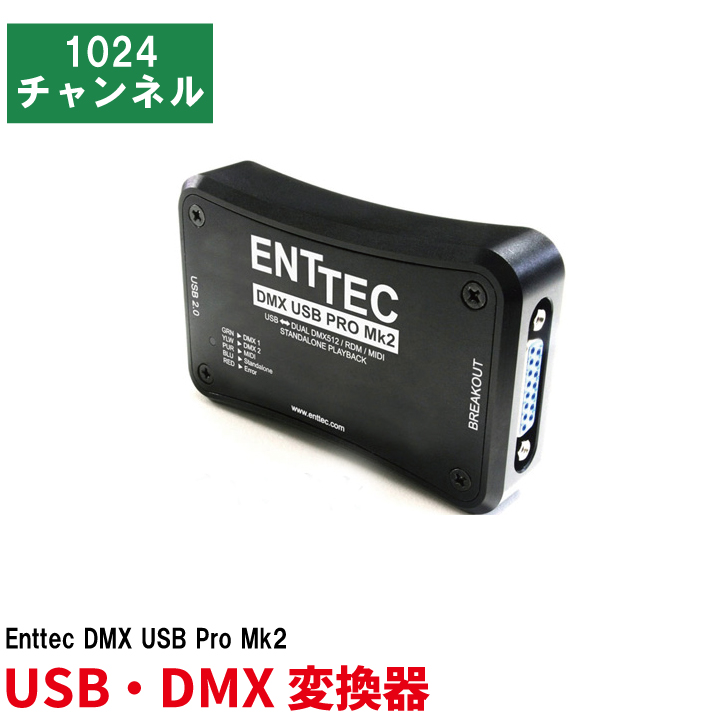 Enttec DMX USB Pro Mk2 USB DMX変換器 1024 チャンネル Made In Australia USBPROMK2 ビームテック