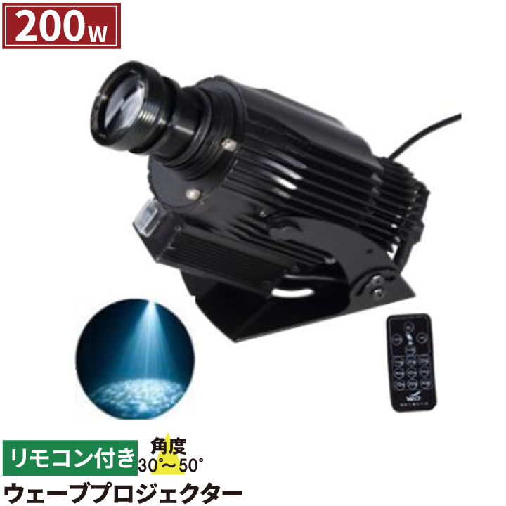 ●【送料無料】ウェーブ プロジェクター 200W リモコン付き WAVEIP200W ビームテック
