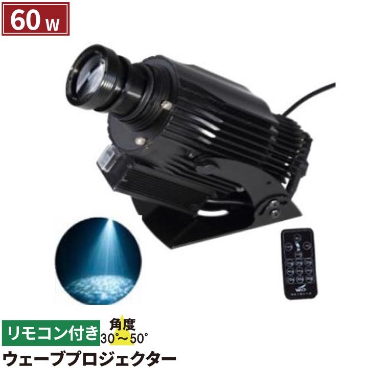 ●【送料無料】ウェーブ プロジェクター 60W リモコン付き WAVEIP60W ビームテック