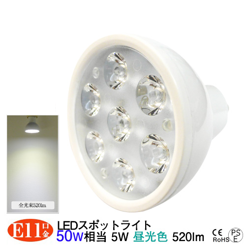 3 980円以上で送料無料 シーリングライト フロアライト モダンライトにLEDスポットライト 正規認証品!新規格 LED電球 LEDランプ 50W相当 昼光色 520lm e11 スポットライト 送料無料でお届けします LEDライト 5w E11口金 LEDスポットライト