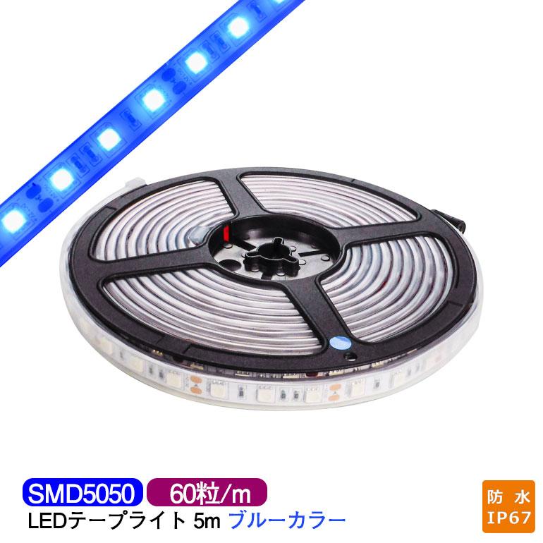 LEDテープライト 5m 防水 IP67相当 青 blue SMD5050 LEDチップ60粒/m LEDテープ 業務用 プロ仕様 ホビー