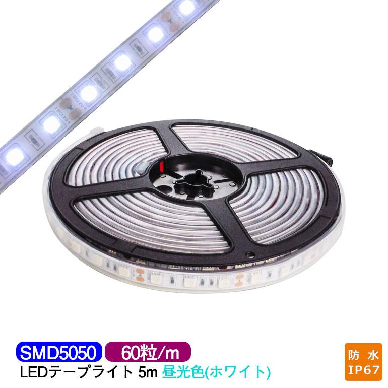 LEDテープライト 5m 防水 IP67相当 白 white SMD5050 LEDチップ300粒 LEDテープ