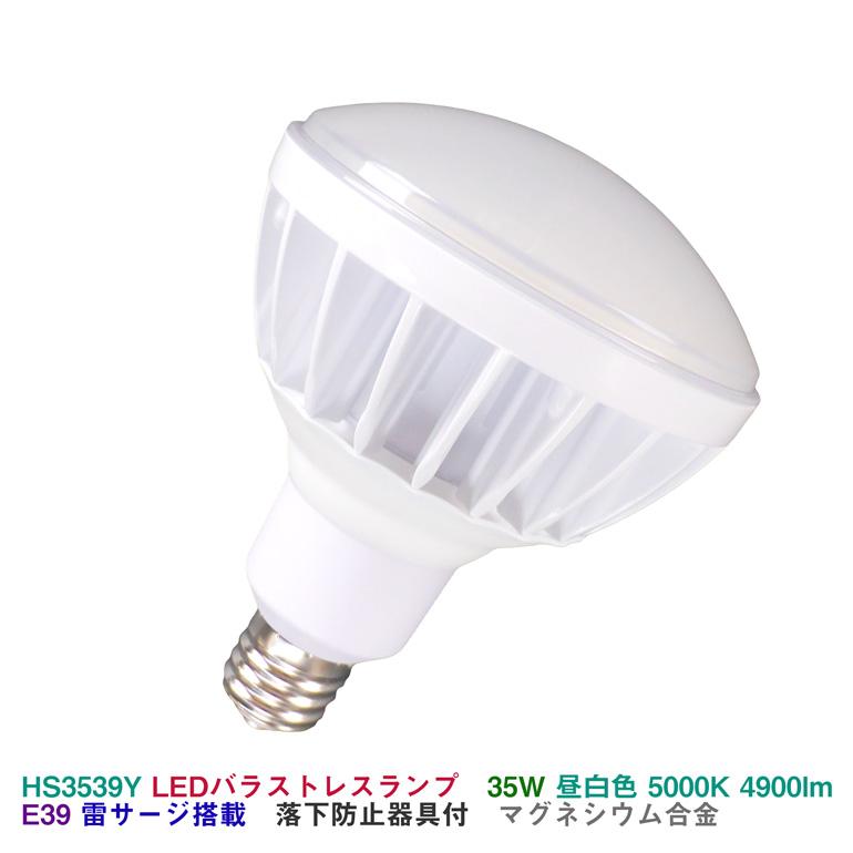 LEDスポットライト バラストレスランプ E39 5000K 昼白色 35w 4900lm E26口金 スポットライト LEDライト 屋外 防水 防雨 サイン 看板 広告 業務用 アイランプ ビームランプ LED光商事