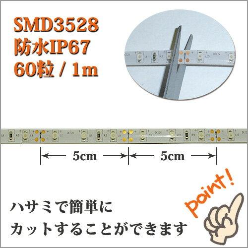 LEDテープライト 5m 防水 IP67相当 白 white SMD3528 LEDチップ300粒 LEDテープ テレビ 間接照明 業務用 プロ仕様 DIY