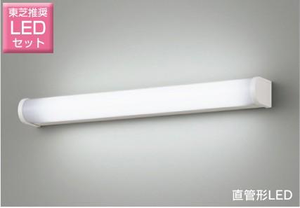東芝 LEDミラー灯 ブラケットライト 玄関 廊下 階段 リビング 直管20W形LED蛍光灯器具 灯具 LEDランプセット おしゃれ シンプル リフォーム リノベーション