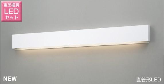 東芝 LEDブラケットライト 玄関 廊下 階段 リビング おしゃれ シンプル リフォーム リノベーション 照明器具 灯具 直管40W形LED蛍光灯器具 灯具 LEDランプセット