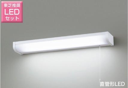 【割引クーポン配布中】お得な器具とランプのセット!プルスイッチ付きのキッチン灯です。シンプルで家事の邪魔にならないスタイリッシュな形です。 東芝 LEDキッチンライト 流し元灯 おしゃれな 台所灯 直管20W形LED蛍光灯器具 灯具 プルスイッチ LEDランプセット 天井