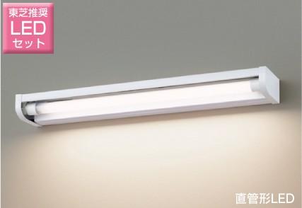 【割引クーポン配布中】お得な器具とランプのセット!LEDキッチン灯です。シンプルで家事の邪魔にならないスタイリッシュな形です。スイッチは付いておりませんのでご注意ください。 東芝 LEDキッチンライト 流し元灯 おしゃれな 台所灯 直管20W形LED蛍光灯器具 灯具 LEDランプセット 天井