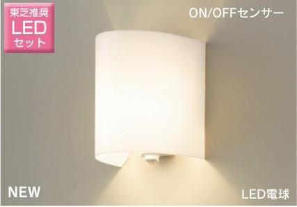 東芝 LEDセンサーブラケットライト 玄関 廊下 階段 リビング おしゃれ 間接照明 照明器具 灯具 壁面 壁掛け LEDランプセット