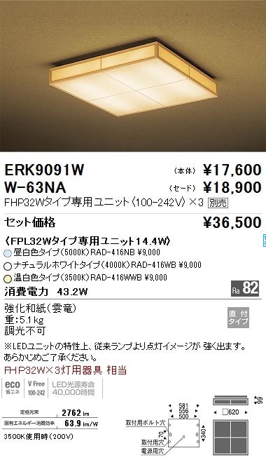 遠藤照明 ENDO 和風LED天井照明器具 灯具ランプセット 和モダン コンパクト管 FPL 温白色3500Kランプセット