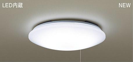 パナソニック LEDシーリングライト プルスイッチ 引っ掛けシーリング ~8畳用