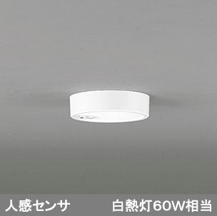 【エントリーでポイント+5倍!】オーデリック 人感センサー付き小型LEDシーリングダウンライト 昼白色 シンプル おしゃれ リフォーム リノベーション 収納庫 玄関 廊下