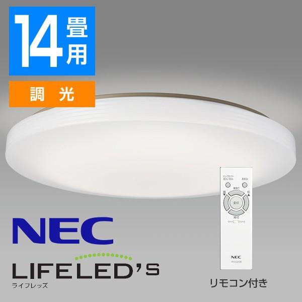 NEC LEDシーリングライト シンプル おしゃれ リフォーム リノベーション 昼白色 調光 リモコン付 14畳