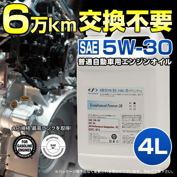 6万キロ交換不要エンジンオイル 新型エコアドバンスオイル FOREVER2B 5W-30 4リットル 化学合成 パラフィンオイル