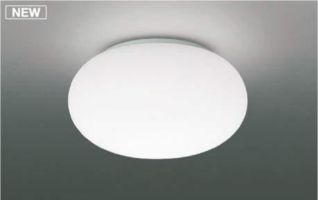 コイズミ照明 LEDシーリングライト ~8畳向け スタンダード調光調色 電球色 昼光色
