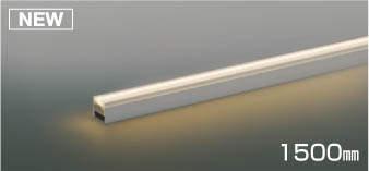 【割引クーポン配布中】国内メーカー コイズミ照明 コイズミ照明 LED間接照明器具 LEDバーライト 1500mm 2700K電球色 調光