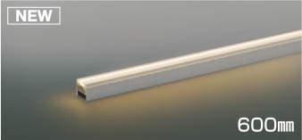コイズミ照明 LED間接照明器具 LEDバーライト 600mm 2700K電球色 調光