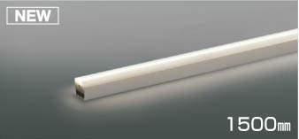 コイズミ照明 LED間接照明器具 LEDバーライト 1500mm 3500K温白色 調光