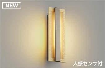 割引クーポン配布中 国内メーカー コイズミ照明 LED防雨ブラケットライト 玄関灯 人感センサー付 2700K電球色 爆売り 屋外 定番から日本未入荷