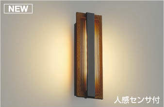 当店一番人気 割引クーポン配布中 国内メーカー 新着セール コイズミ照明 LED防雨ブラケットライト 人感センサー付 2700K電球色 屋外 玄関灯