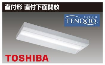 LED蛍光灯器具 灯具一体型 LED 蛍光灯照明 LED蛍光灯器具 灯具 直管型 国内メーカー製 箱型20w形 58cm 東芝