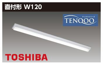 LED蛍光灯器具 灯具一体型 LED 蛍光灯照明 LED蛍光灯器具 灯具 直管型 国内メーカー製 直付40w形 120cm 東芝