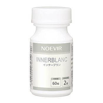 ノエビア サプリメント インナーブラン ノエビア化粧品