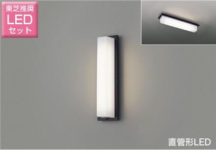 東芝 LED玄関灯 玄関灯 屋外照明 LED LED照明 LEDポーチライト ブラケットライト おしゃれ レトロ LEDポーチ灯 10W形直管LED蛍光灯器具 灯具 LEDランプセット