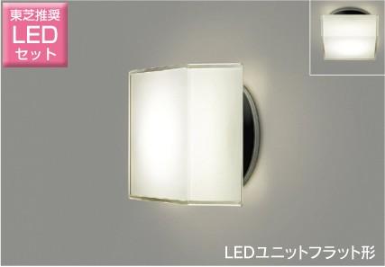 【エントリーでポイント+5倍!】東芝 LED玄関灯 玄関灯 屋外照明 LED LED照明 LEDポーチライト ブラケットライト おしゃれ レトロ LEDポーチ灯 浴室灯 LEDランプセット