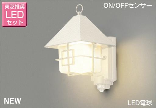 東芝 照度・人感センサー付LED玄関灯 玄関灯 屋外照明 LED LED照明 LEDポーチライト ブラケットライト おしゃれ レトロ LEDポーチ灯 お家の形 LEDランプセット