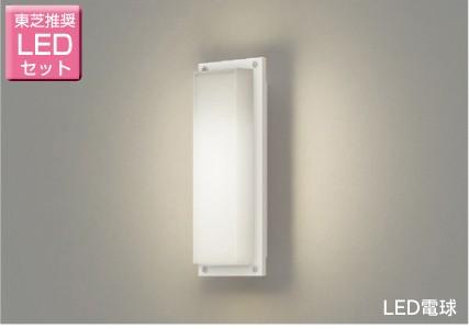 東芝 LED玄関灯 玄関灯 屋外照明 LED LED照明 LEDポーチライト ブラケットライト おしゃれ レトロ LEDポーチ灯 長角形 LEDランプセット