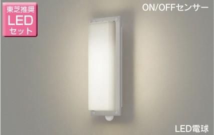東芝 センサー付LED玄関灯 玄関灯 屋外照明 LED LED照明 LEDポーチライト ブラケットライト おしゃれ レトロ LEDポーチ灯 長角形 LEDランプセット