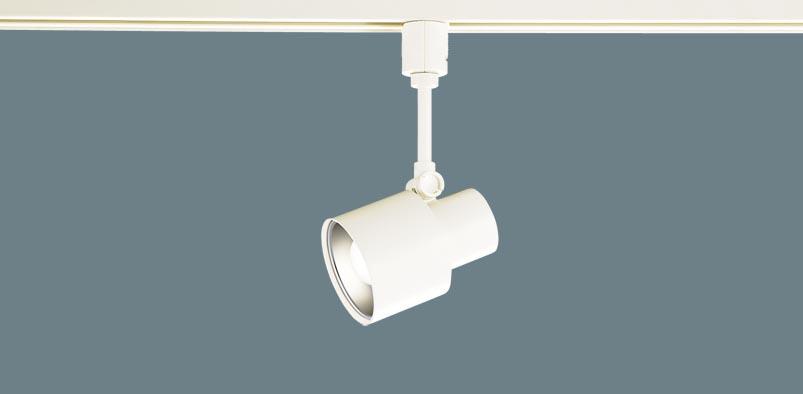 【エントリーでポイント+5倍!】[N]パナソニック配線ダクト取付型 LED(電球色) スポットライト アルミダイカストセードタイプ 白熱電球25形1灯器具相当 ランプ付き