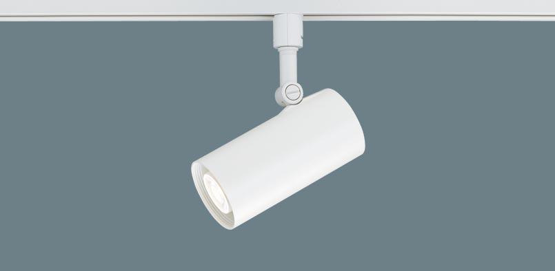 【エントリーでポイント+5倍!】[N]パナソニック配線ダクト取付型 LED(電球色) スポットライト 美ルック・ビーム角24度・集光タイプ 調光可 110Vダイクール電球100形1灯器具相当 100形