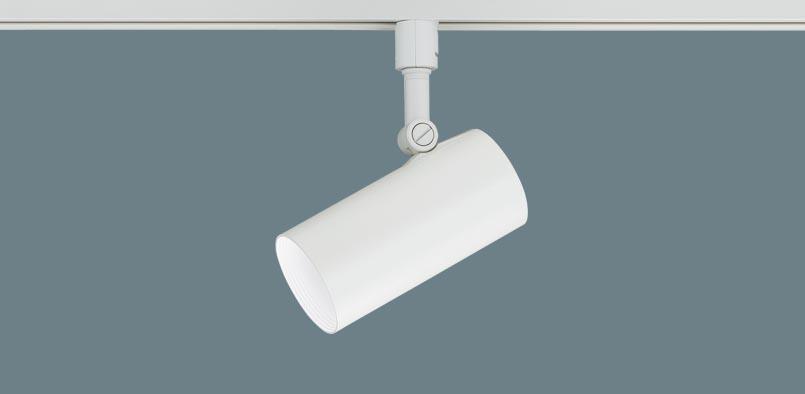パナソニック配線ダクト取付型 LED(昼白色) スポットライト 美ルック・拡散タイプ 調光可 白熱電球100形1灯器具相当