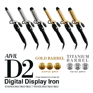 ヘアアイロン アイビル AIVIL D2アイロン 38mm ゴールドバレル [8104005]