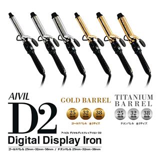 ヘアアイロン アイビル AIVIL D2アイロン 38mm チタンバレル [8104006]