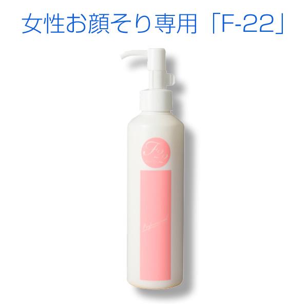 女性お顔そり専用 F22化粧品シリーズ F-22 スキンケアエッセンス 200ml(TH)